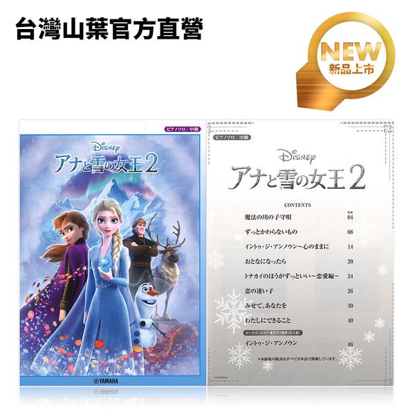 Yamaha 迪士尼冰雪奇緣2 鋼琴獨奏曲集(中階版) 日本進口 官方獨賣樂譜