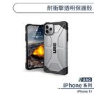 【UAG】 iPhone 11 耐衝擊 手機殼 防摔殼 軍規 超強耐摔 盔甲背蓋 手機保護套 保護殼 手機套
