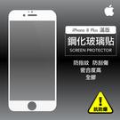 保護貼 玻璃貼 抗防爆 鋼化玻璃膜 iPhone 8 Plus 霧面滿版   螢幕保護貼