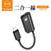 Mcdodo 音頻轉接器 快充 2A 雙 Lightning 充電 二合一 充電線 轉接頭 iPhone X 8 7 Plus