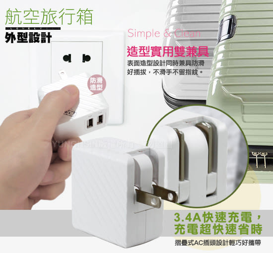 TOPCOM 3.4A 雙輸出行李箱旅充+MICRO USB編織充電線-銀色