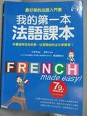 【書寶二手書T6/語言學習_WFR】我的第一本法語課本_朴鎮亨_無光碟