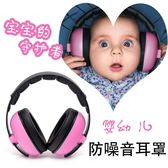 隔音耳罩 嬰兒防噪音隔音耳罩寶寶兒童睡覺睡眠用超強坐飛機神器降噪耳機 {優惠兩天}