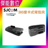 SJ4000 GOPRO 副廠配件 360度背包夾 卡式夾 鯊魚夾 支架 腰夾 帽夾 適用HERO4 SJ4000 SJ500 M10