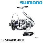 漁拓釣具 SHIMANO 19 STRADIC 4000 [紡車捲線器]