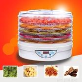 水果烘乾機食物脫水風乾機果蔬肉類食品烘乾機乾果機家用小型迷你品生活旗艦店LX220V 交換禮物