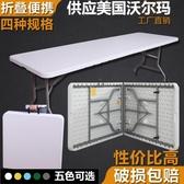 餐桌折疊桌子簡易戶外便攜式長桌長方形桌活動桌擺攤長條桌家用餐桌椅MKS 維科特3C