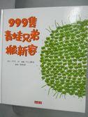 【書寶二手書T1/少年童書_YFP】999隻青蛙兄弟搬新家_木村研