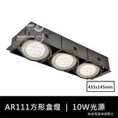 【光的魔法師 】黑色AR111方形無邊框盒燈 三燈 含10W聚光型燈泡全電壓-白光