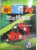 【書寶二手書T4/少年童書_YFO】地球綠家園_少年知識學苑_SAW Communications, Redaktion