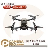 ◎相機專家◎ DJI 大疆 FPV 單機 + 2年 Care 隨心換 飛行器 穿越機 空拍機 無人機 4K 公司貨