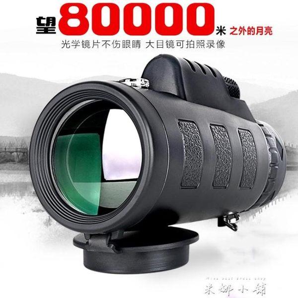 大口徑望遠鏡 高清高倍夜視1000倍軍演唱會望眼遠非紅外wyj 【米娜小鋪】