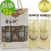 【金太子】阿里山雪耳飲精裝禮盒-2瓶/組(12盒)