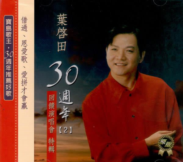 葉啟田 30週年回饋演唱會特輯二  CD  (購潮8)