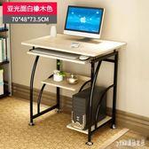 電腦臺式桌家用簡約書桌簡易經濟型小桌子辦公桌學生學習桌寫字桌 js12166『Pink領袖衣社』