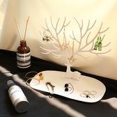 快速出貨-鹿角樹形創意項鍊首飾展示架耳環架耳釘手鍊飾品收納盒首飾架掛架【限時八九折】