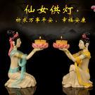 一件85折-佛具彩色仙女供燈供佛燭台蓮花...