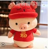 2019豬年吉祥物新年生肖豬公仔娃娃豬豬寶寶玩偶毛絨玩具  LX【全網最低價】