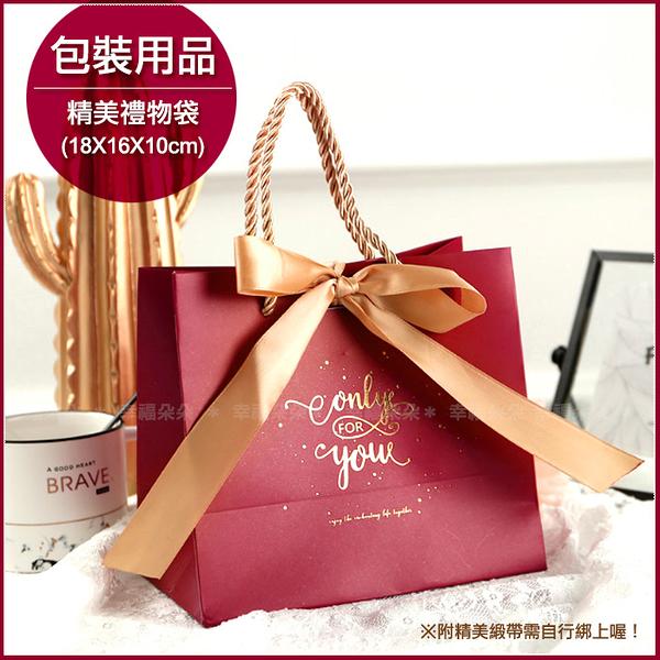 only for you燙金文字「紅色」手提袋(18X16X10cm)-附金色緞帶-小禮物袋/包裝袋/幸福朵朵