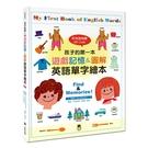 孩子的第一本遊戲記憶&圖解英語單字繪本(附英語朗讀QR Code.My Firs