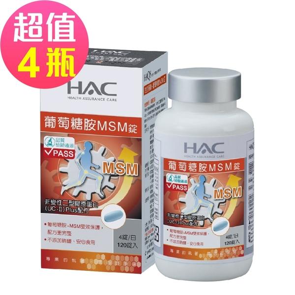 【永信HAC】哈克麗康-葡萄糖胺MSM錠x4瓶(120錠/瓶)