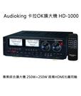 卡拉OK音響推薦~AudioKing HD-1000 專業卡拉OK擴大機 250W大功率