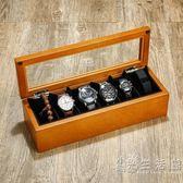 手錶盒木質制玻璃天窗手錶盒手串錬首飾品收納盒展示盒子 六錶位 小時光生活館