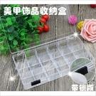 美甲飾品鑽飾收納壓克力透明(18格)萬用收納盒-單入 [55415]