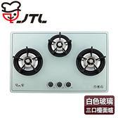 【喜特麗】日式品字型玻璃三口檯面爐 JT-3002A(白色面板+天然瓦斯適用)