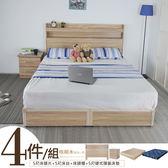 床台《YoStyle》宮野日式5尺床墊組四件式-梧桐木 床組 雙人床 床頭櫃 床墊 專人配送