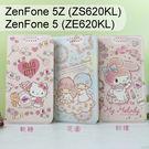 三麗鷗彩繪皮套 ZenFone 5Z (...