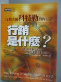 【書寶二手書T1/行銷_NJM】行銷是什麼_菲利普.科特勒