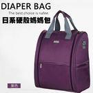媽媽包 紫色硬殼防水多隔袋多功能大容量後...