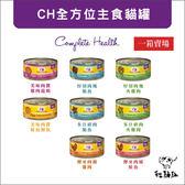 WELLNESS寵物健康〔CH全方位主食貓罐,8種口味,美國罐,156g〕(一箱24入)
