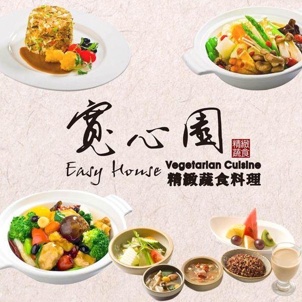 2張組【全台多點】寬心園精緻蔬食精選套餐