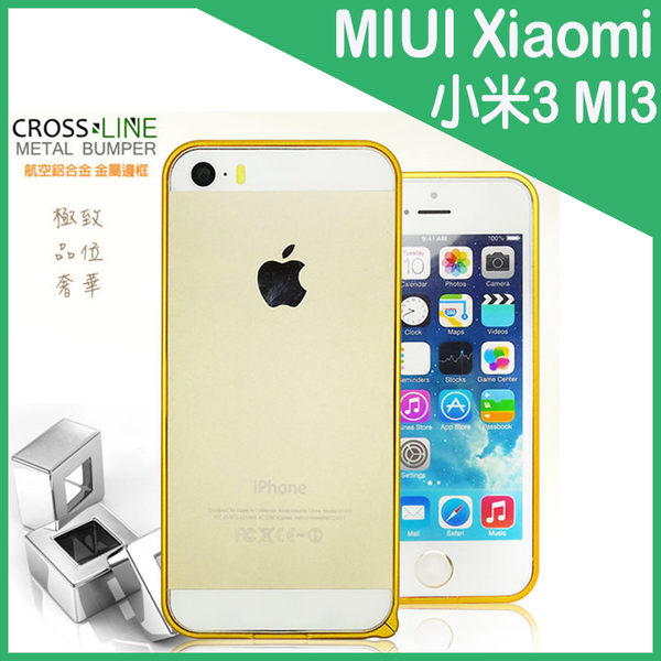 ◎MIUI Xiaomi 小米機 小米3 MI3 金屬框/金屬邊框/航空鋁合金外殼/保護套/保護殼/手機保護框/手機邊框