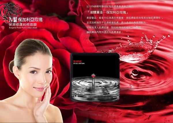 【RH shop】美保 保加利亞玫瑰 保濕修護 純棉面膜30ml