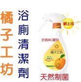 橘子工坊天然制菌活力浴廁清潔劑無有毒介面活性劑殘留天然制菌友善地球無毒清潔