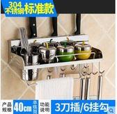 不銹鋼廚房壁掛刀掛件調料調味置物架SMY530【123休閒館】