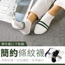 【D0107】《簡約百搭!男女短襪》簡約條紋襪 韓國襪子 素色襪 淺口襪 隱形襪 帆船襪 棉襪 船襪