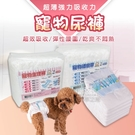 寵物尿褲 寵物生理褲 寵物禮貌帶 紙尿布 紙尿褲 尿褲 生理褲 禮貌帶 尿布 寵物專用 防漏尿布墊
