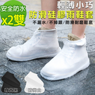 【黑魔法】抗滑耐磨防水雨鞋套(x2雙)