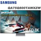 SAMSUNG 三星【QA75Q800TAWXZW 75Q800T 】75吋 8K QLED連網液晶電視