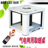 取暖桌 多功能天燃氣采暖桌電暖桌氣電兩用取暖爐烤火爐暖腳寶涼衣架搖控 第六空間 MKS