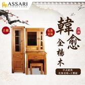 ASSARI-韓愈全楊木實木化妝鏡台組