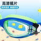 兒童泳鏡大框防水防霧高清男童女童游泳鏡透明游泳眼鏡裝備