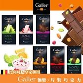 Galler伽樂片裝巧克力80g (覆盆莓白/抹茶/70%醇黑/85%醇黑/70%橙香醇黑/70%萊姆薄荷)