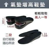 【JC Beauty】AIR UP隱形氣墊增高鞋墊/ 隱形增高鞋墊5cm