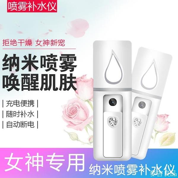 补水神器納米噴霧器便攜補水儀充電式美容迷你冷噴機小七保濕臉部補水神器