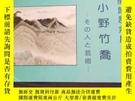 二手書博民逛書店罕見日本原版小野竹喬開館紀念展Y413380 小野竹喬 竹喬美術館 出版1983